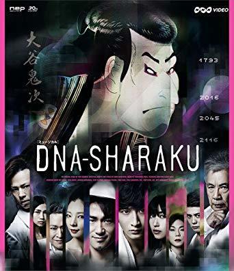 _dna-sharaku